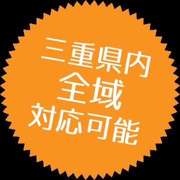 三重県内全域対応可能