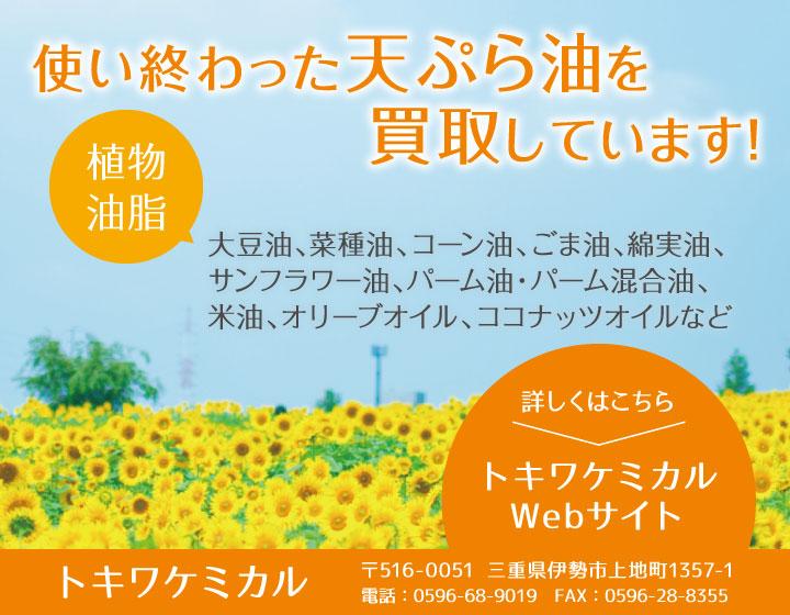 【トキワケミカル】使い終わった廃食油を買取しています!詳しくはトキワケミカルWebサイトまで。