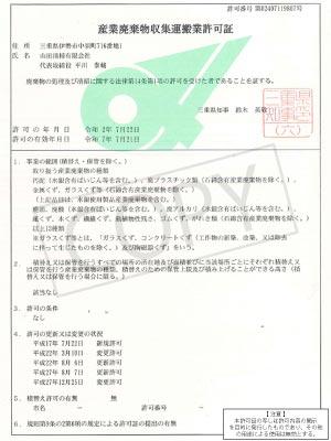 産廃収集運搬許可証・三重県