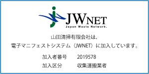 山田清掃有限会社は電子マニフェストシステム(JWNET)に加入しています